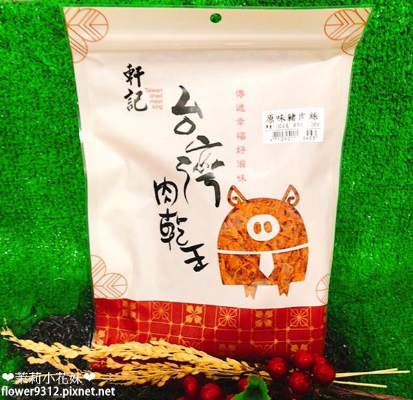 軒記台灣肉乾王 (6).JPG