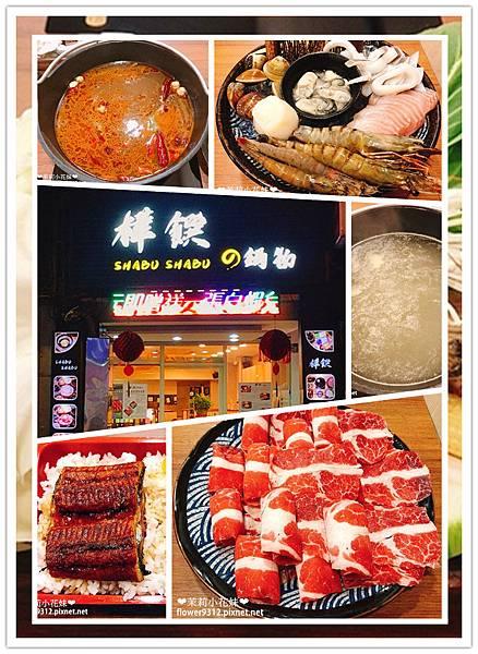 樺饌鍋物 (1).jpg
