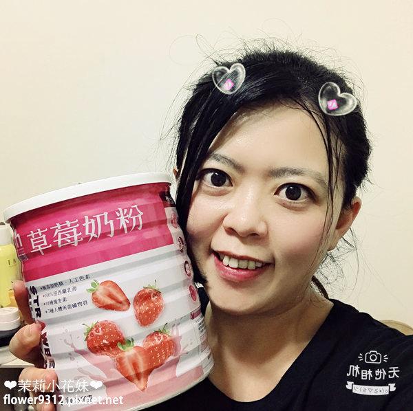 易而善果汁奶粉 草莓奶粉 (13).JPG