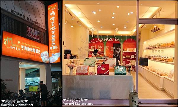 媽咪里啦手製餅乾專賣店  (2).jpg