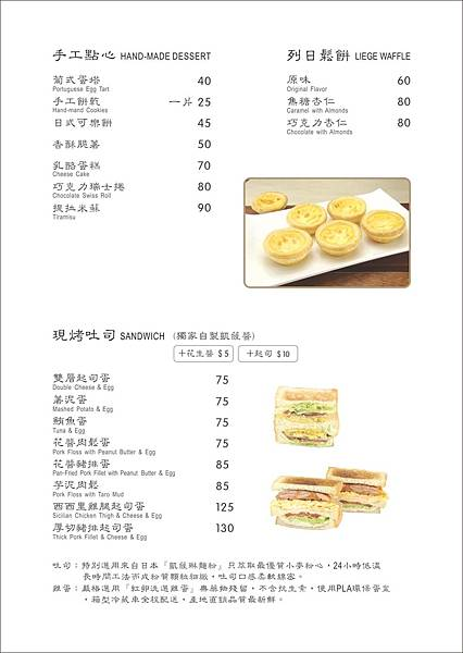 格沐斯咖啡菜單3.jpg