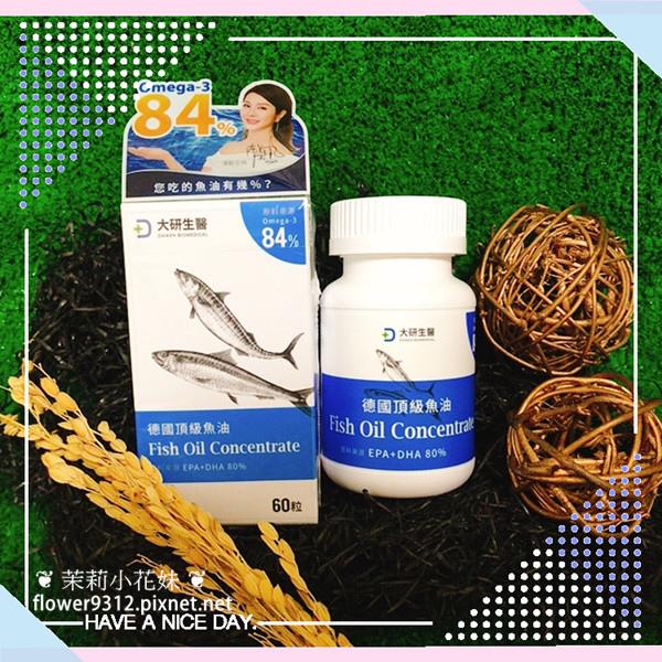 大研生醫德國頂級魚油 (1).JPG