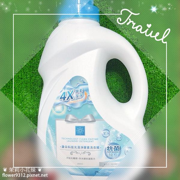 QUNDO 康朵 科技光清淨酵素洗衣精 (1).JPG