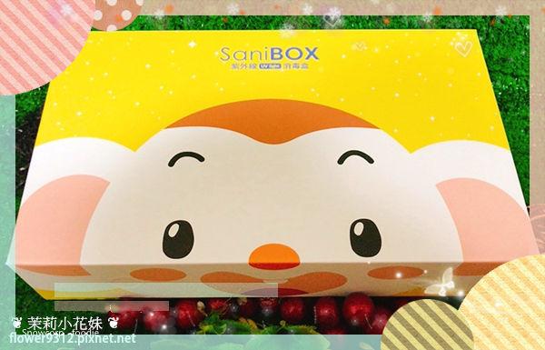 Sanibox紫外線消毒盒 五分鐘快速消毒 (1).jpg