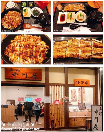 三河中川屋名古屋鰻魚飯 (1).jpg