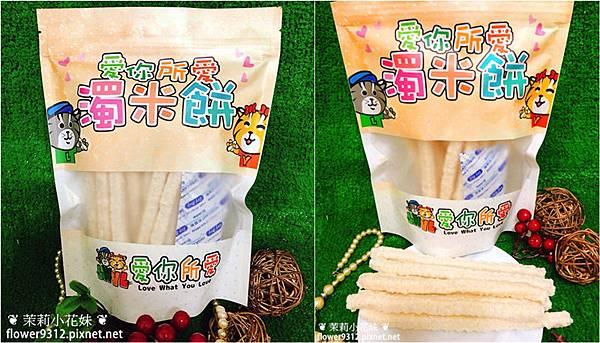 愛你所愛 寶寶米餅 (3).JPG