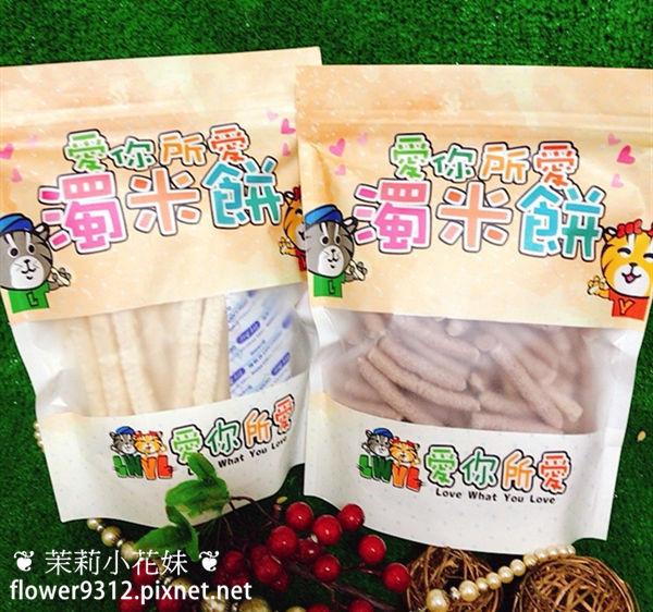 愛你所愛 寶寶米餅 (2).JPG
