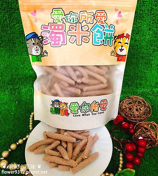 愛你所愛 寶寶米餅 (5).JPG
