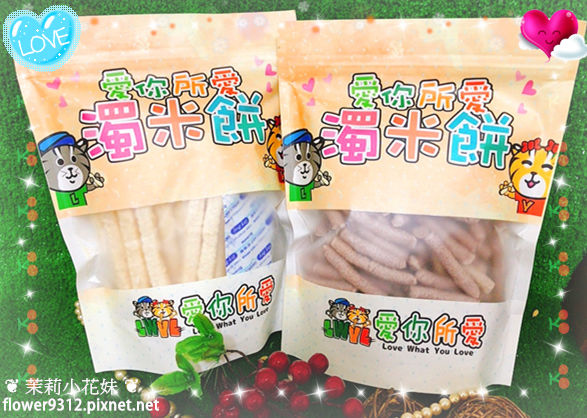 愛你所愛 寶寶米餅 (1).jpg