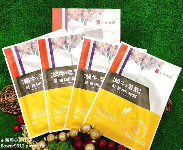 TT波特嫚蝸牛氣墊面膜 (4).JPG