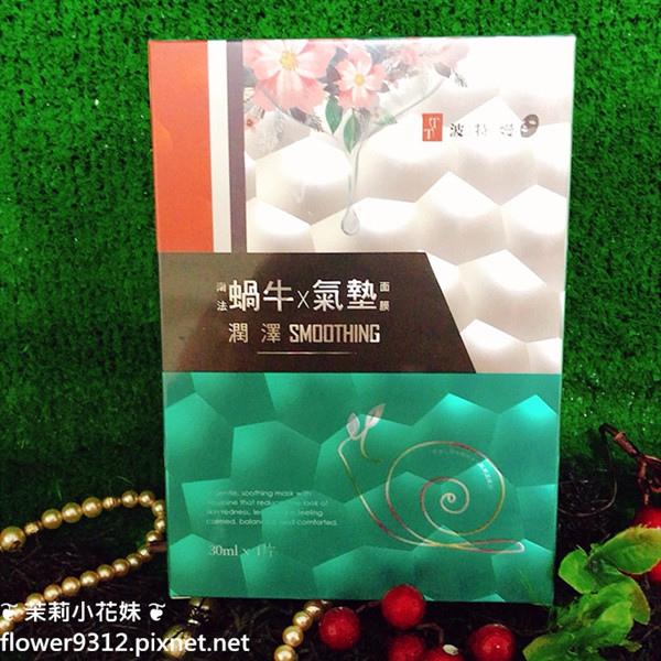 TT波特嫚蝸牛氣墊面膜 (13).JPG