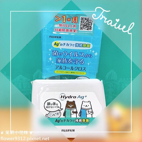 富士 Hydro Ag+ 持續除菌紙巾 (1).JPG