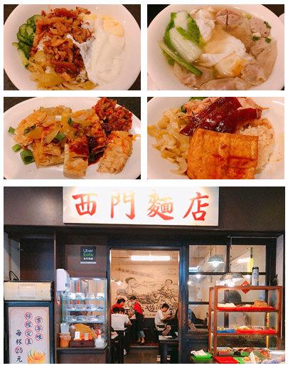 西門麵店 (1).jpg