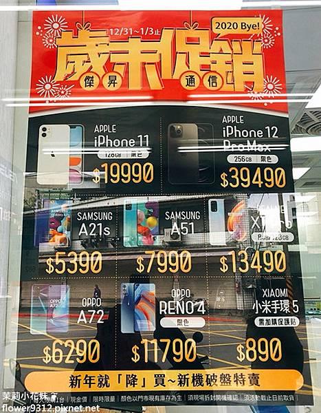 傑昇通訊 (3).JPG