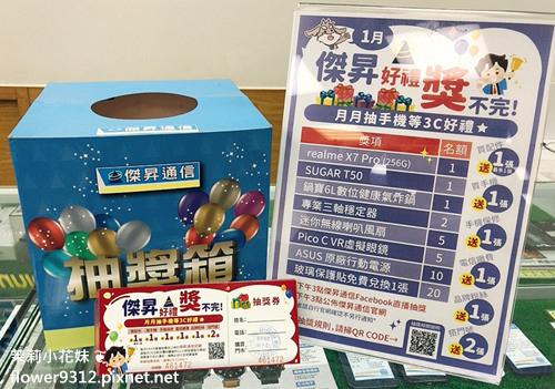 傑昇通訊 (12).JPG