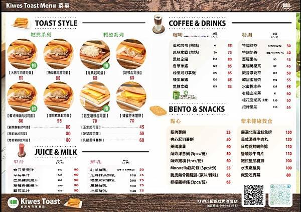 Kiwes Toast%26;Coffee 中山店 (4).jpg