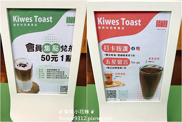 Kiwes Toast%26;Coffee 中山店 (5).JPG