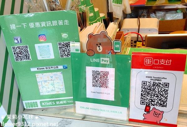 Kiwes Toast%26;Coffee 中山店 (6).JPG