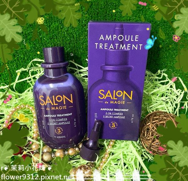 KeraSys 可瑞絲 SALON DE MAGIE頂級專業沙龍安瓶護髮素 (1).jpg