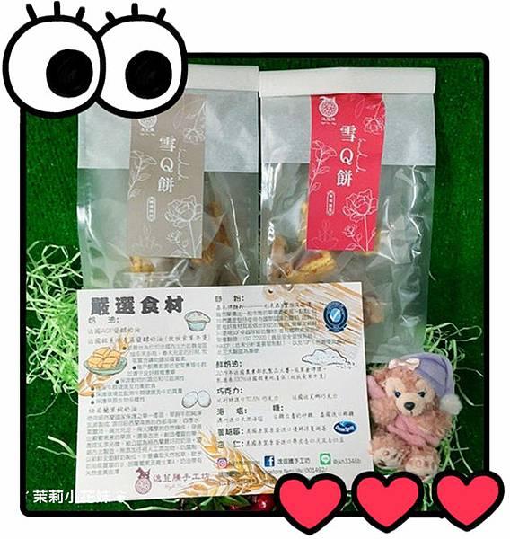 逸荳騰手工坊 草莓蔓蔓果乾雪Q餅 鹹蛋肉鬆雪Q餅 (1).jpg