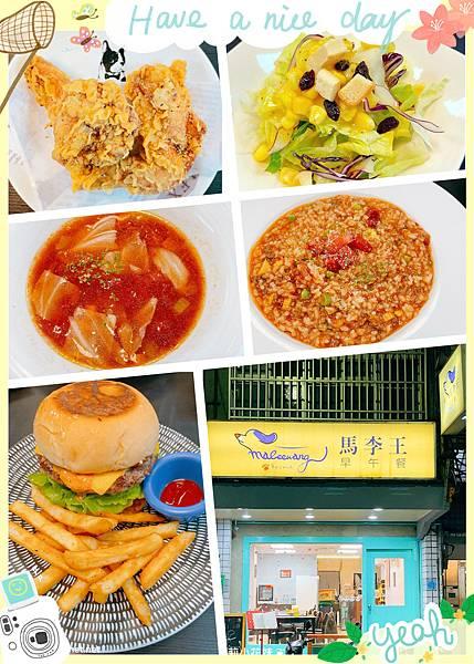 馬李王 早午餐 (1).jpg