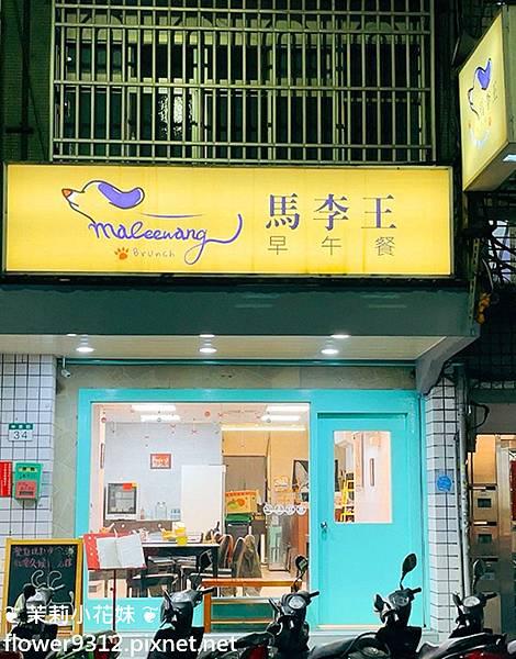 馬李王 早午餐 (2).jpg