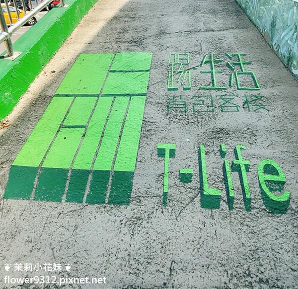 踢生活 背包客棧 T-Life Hostel (3).jpg