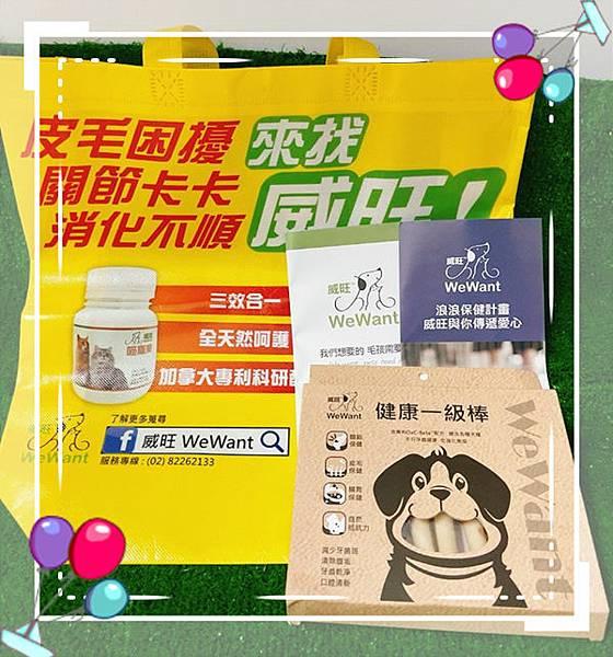 威旺 WeWant 健康一級棒 (1).jpg