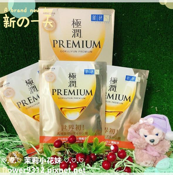 Hada-Labo 肌研 肌研極潤金緻水凝絲高效保濕面膜 (1).jpg