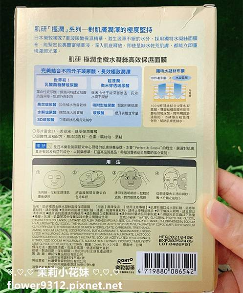 Hada-Labo 肌研 肌研極潤金緻水凝絲高效保濕面膜 (3).jpg