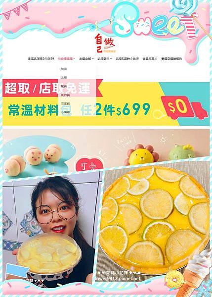 自己做烘焙聚樂部 甜點材料包 法式檸檬派 (1).jpg