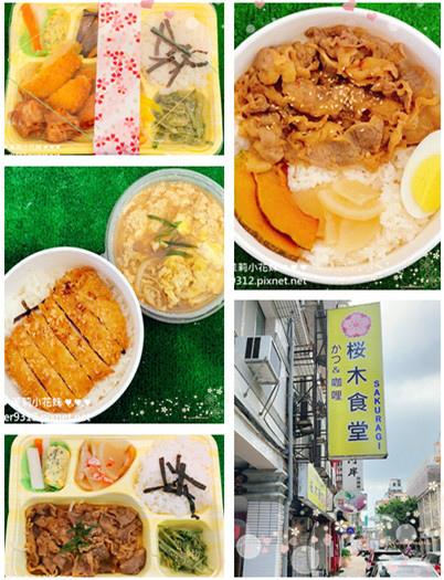 櫻木食堂 SAKURAGI (1).jpg