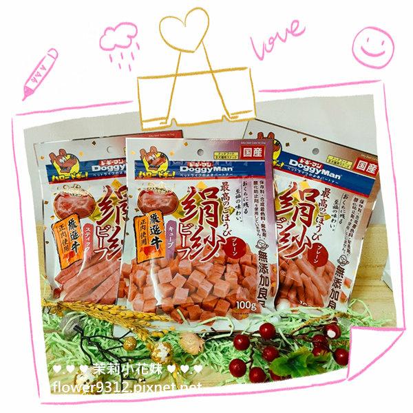 多格漫 DoggyMan 日本寵物國民品牌 犬用絹紗牛肉條 (1).jpg
