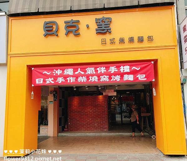 貝克窯日式柴燒麵包 法國麵包窯 (2).jpg