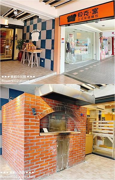 貝克窯日式柴燒麵包 法國麵包窯 (3).jpg