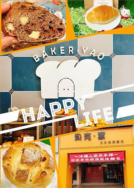 貝克窯日式柴燒麵包 法國麵包窯 (1).jpg