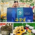 一芳海苔醬 純釀海苔醬 原味 香菇 蜂蜜 海苔舞SO 辣味 五穀 (2).jpg