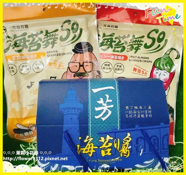 一芳海苔醬 純釀海苔醬 原味 香菇 蜂蜜 海苔舞SO 辣味 五穀 (1).jpg