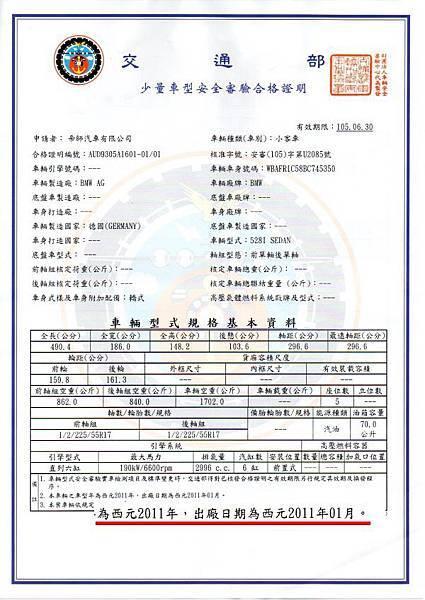 安審合格證