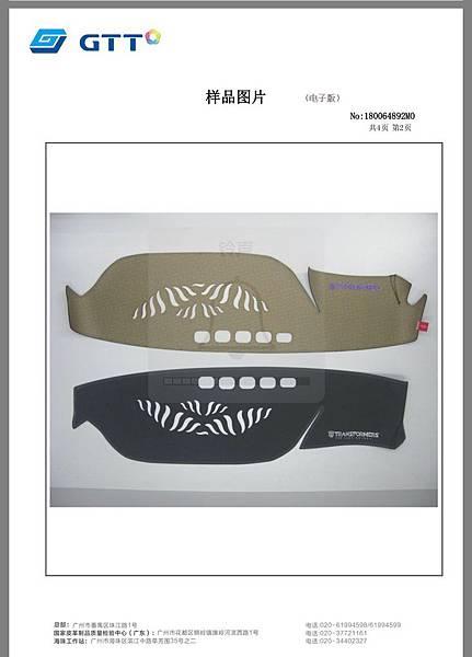 避光墊檢測報告2.jpg