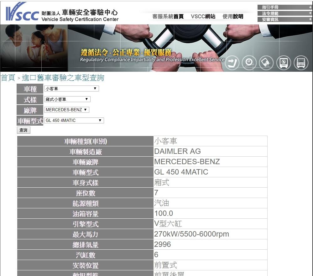VSCC安審中心.jpg