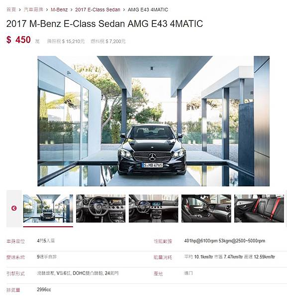 M-Benz AMG E43 4MATIC.jpg