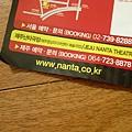 韓國首爾-熱力四射亂打秀 NANTA (39).JPG
