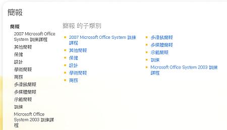 微軟提供可下載的範本圖檔音效素材