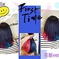 炫紅藍紫粉