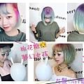 棉花糖女孩 以紫 透綠 黃色系搭配 夢幻可愛