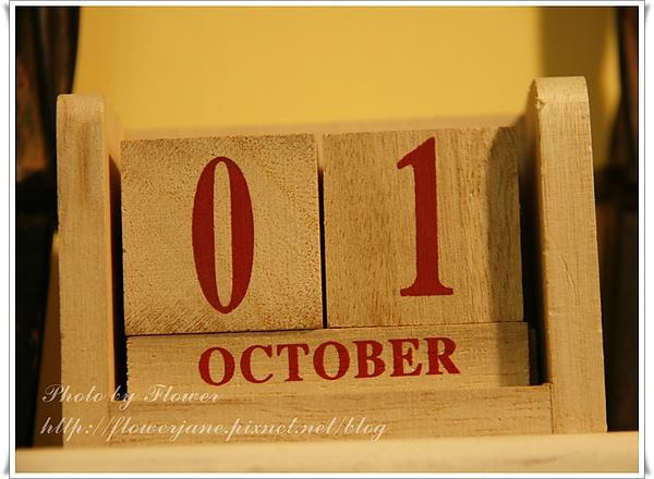 立體年曆.JPG
