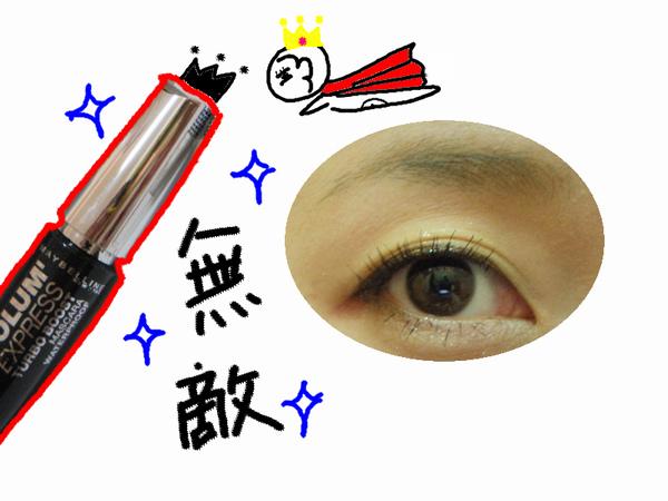 右眼上睫毛膏-11.jpg