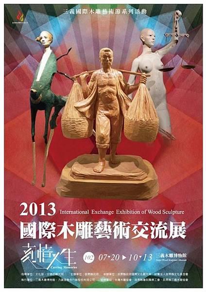 三義國際木雕藝術交流展