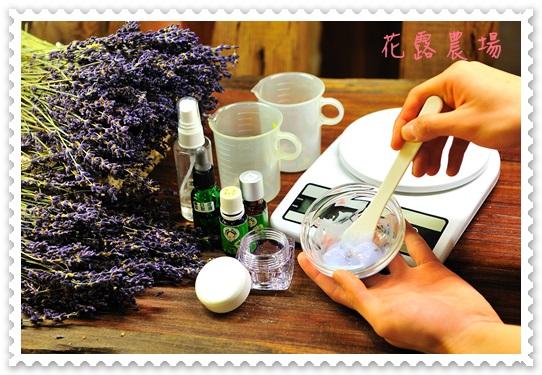 精油乳液DIY